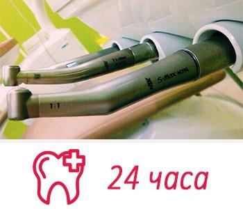 Круглосуточное стоматологическое отделение